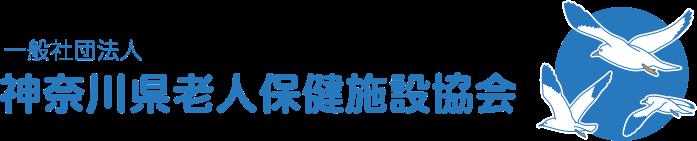 一般社団法人 | 神奈川県老人保健施設協会